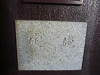 2012110538