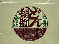 2013030106
